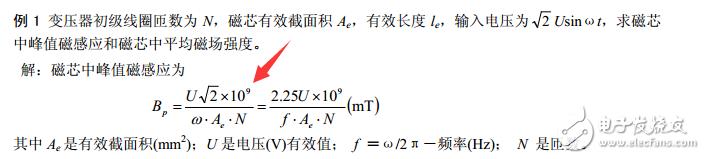 磁性材料书中的一个问题,电压和磁感应强度的公式关系?