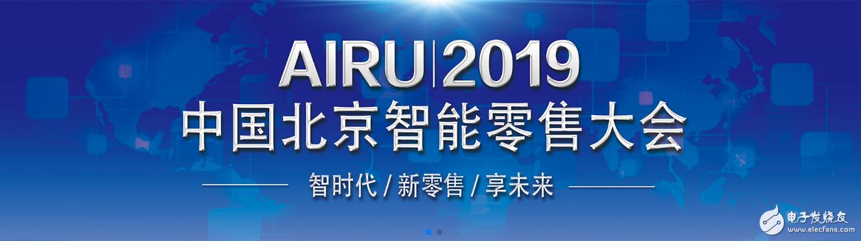 AIRU解决人工智能零售无人售货店/机新方案