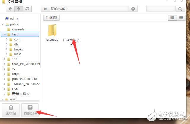 铁威马NAS网络存储中如何分享文件给他人