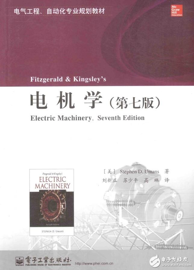 《电机学》第七版:电机学经典教材