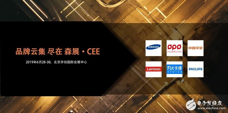 2019北京消费电子展-年终报展程度持续火爆