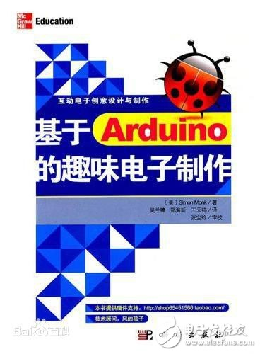 DIY爱好者的藏书——基于Arduino的趣味电子制作
