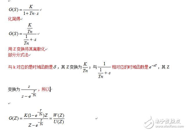 1/(1+Tn*s) Z变换步骤