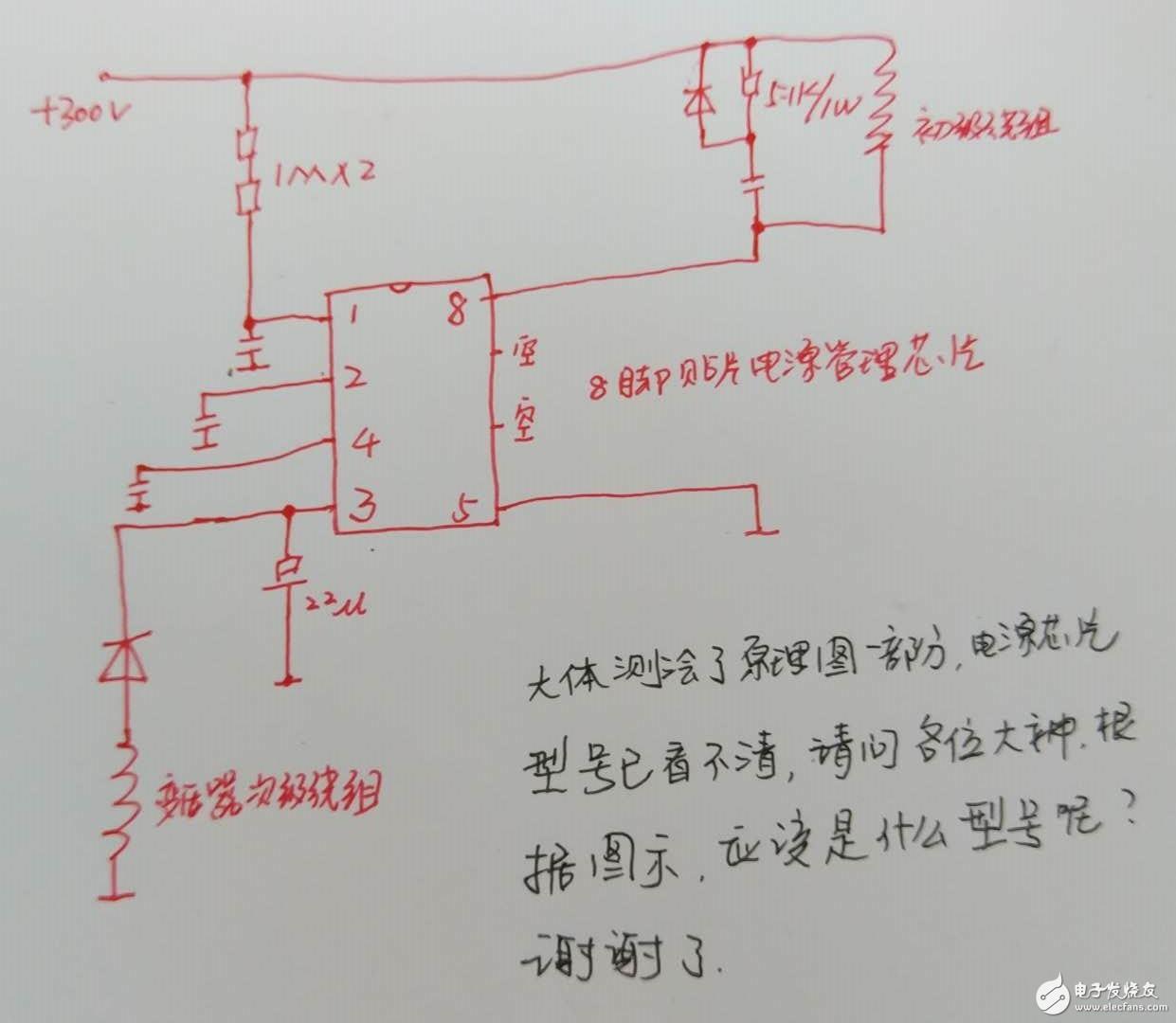 请问这个电源管理芯片是什么型号啊