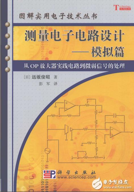 图解测量电子电路设计(滤波篇+模拟篇)