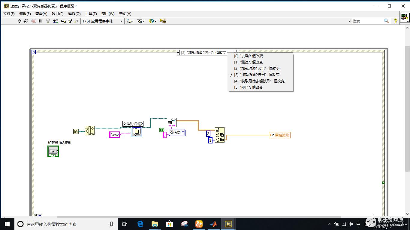 请问labview中如何同时处理两组数据,得到两通道数据波谷的序号差