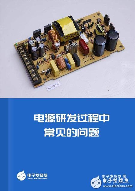 电子书:电源研发过程中常见的问题