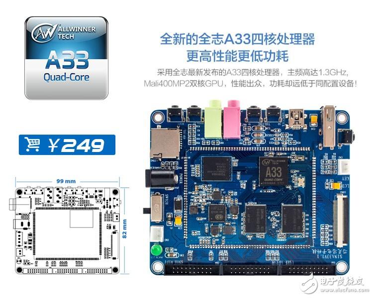 芯灵思SinlinxA33开发板的Linux内核信号量学习