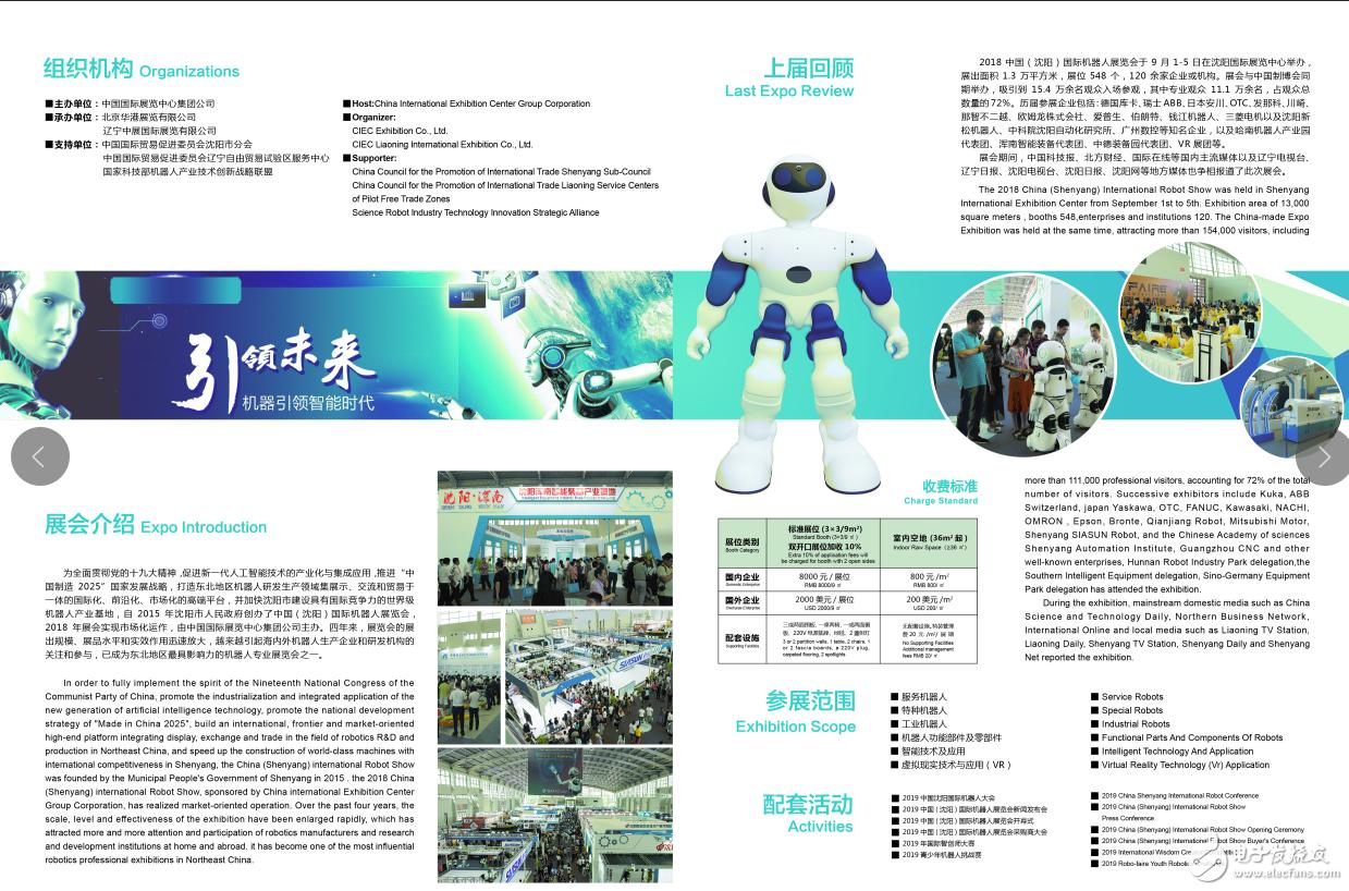 19年第五届中国沈阳国际机器人展览会