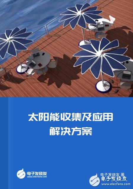 电子书:太阳能收集及应用解决方案