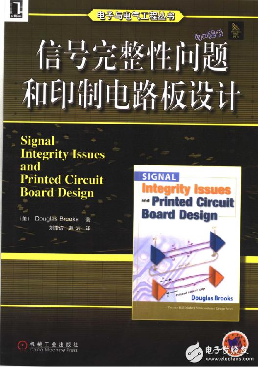 信号完整性问题和印制电路板设计(PDF版)