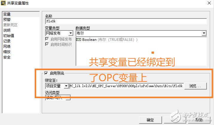如果实现在运行模式下创建一个绑定到OPC服务器的共享变量,绑定控件的Datasocket?