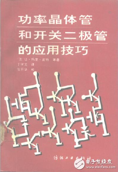 功率晶体管和开关二极管的应用技巧(PDF中文版)