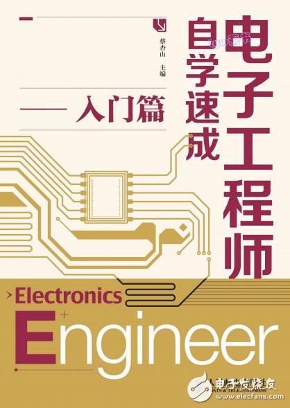 电子工程师自学速成丛书(入门篇)
