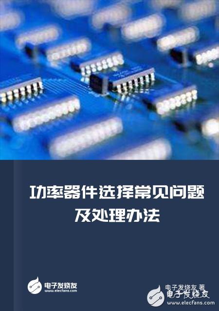 电子书:功率器件选择常见问题及处理办法