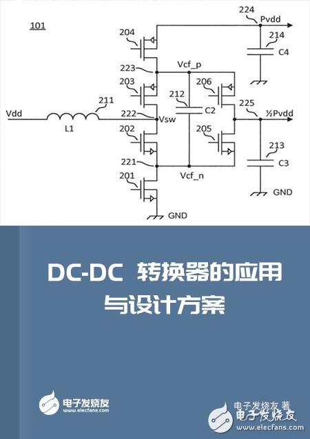 电子书:DC-DC 转换器的应用与设计方案