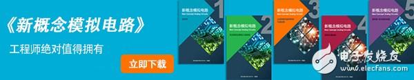 《新概念模拟电路》系列丛书第三、四册火爆上架!快来下载《运放电路的频率特性和滤波器》《信号处理电路》吧!