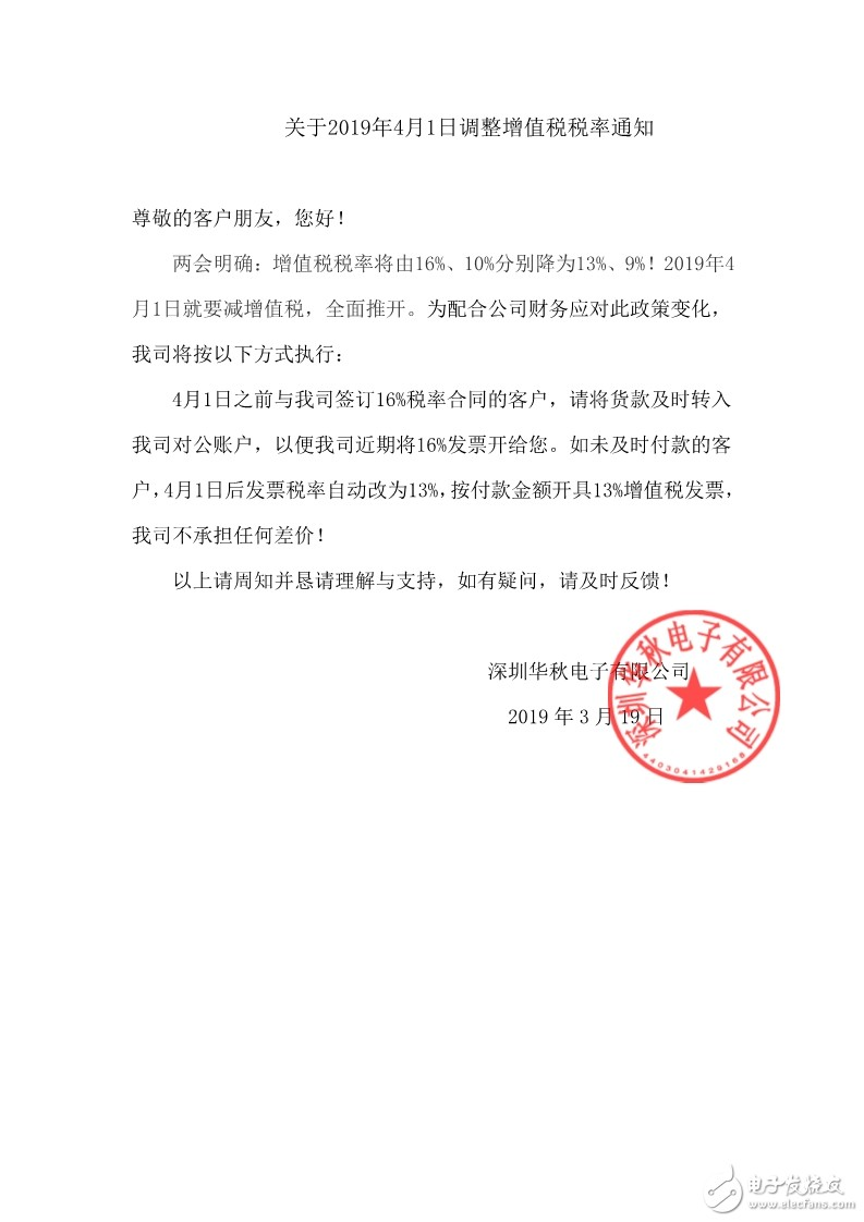 华强芯城关于2019年4月1日调整增值税税率通知