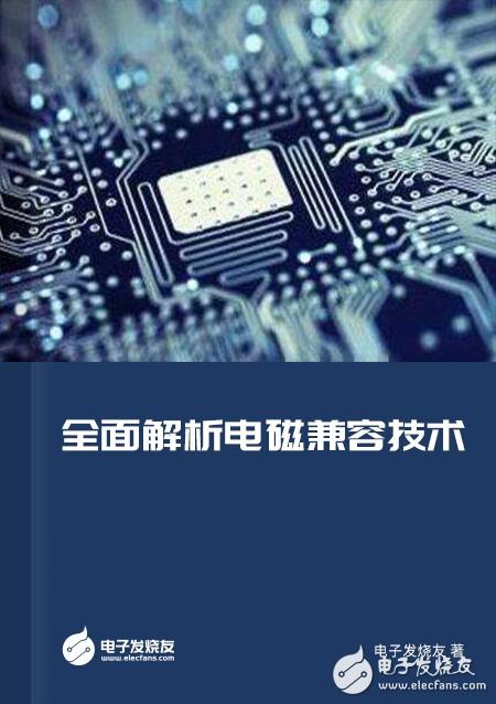 電子書:全面解析電磁兼容技術