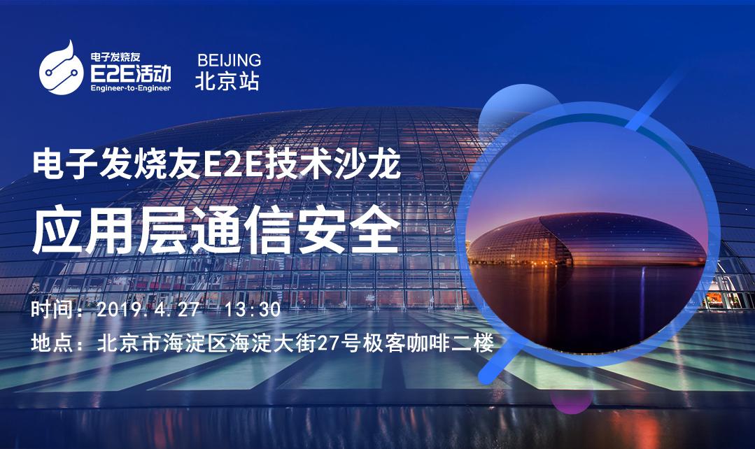 """北京攻城狮们,动起来!与行业大咖面对面探讨""""应用层通信安全"""""""