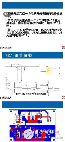 PCB电子开关原理图设计