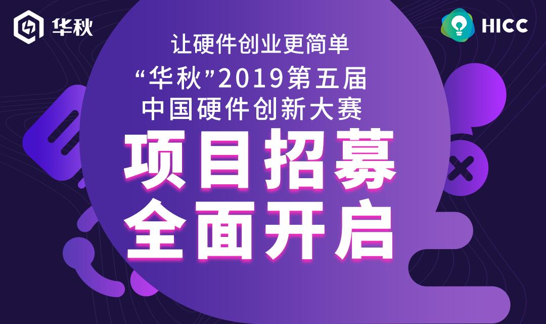 创新点燃硬科技引擎|2019中国硬创大赛项目招募  全面开启