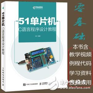 单片机编程入门视频教程书籍推荐,零基础手把?#32440;?#20320;学好单片机