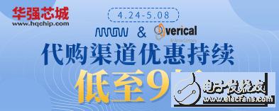 华强芯城丨Arrow&Verical低至9折,优惠持续
