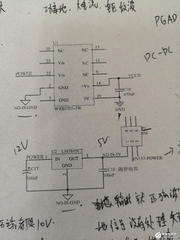 lm7805两端电压一样的问题