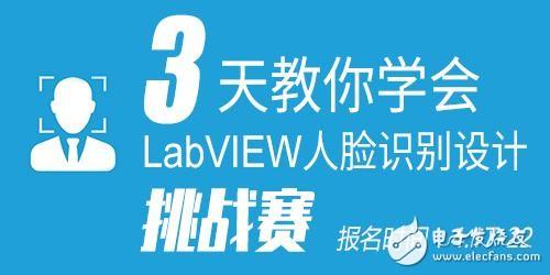 分享3天LabVIEW人脸识别挑战赛设计心得,赢取学院课程福利!