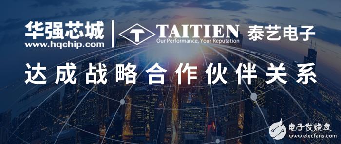 华强芯城与Taitien泰艺电子达成合作,共助电子产业前行(附晶振选型大全)