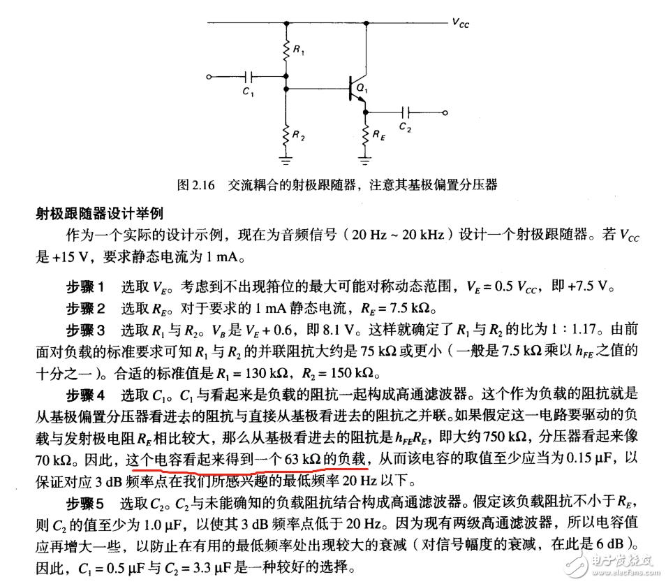 典型射極跟隨器設計中的電容值是怎么計算出來的?