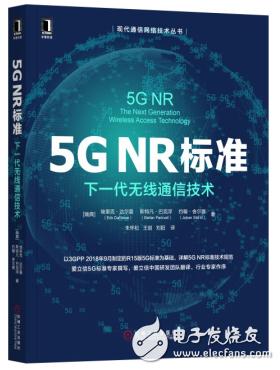 【送書福利】想了解火遍全球的5G技術?別錯過這本熱銷好書