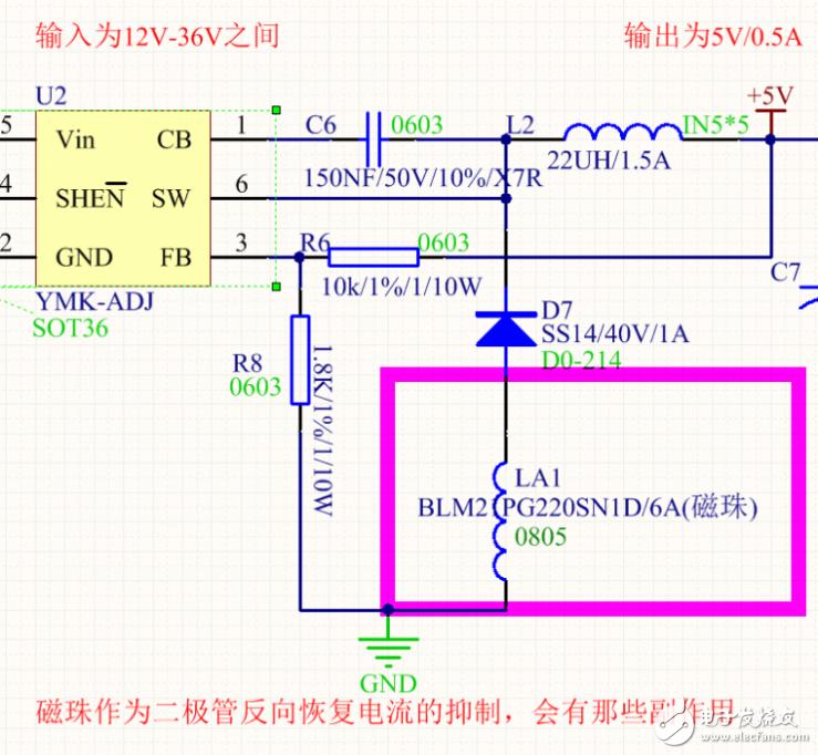 反向二级管上串联磁珠应用在开关电源对电路有什么副作用?