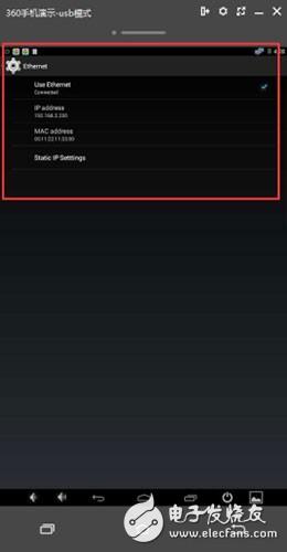 top4412開發板-Android4.4-設置靜態IP