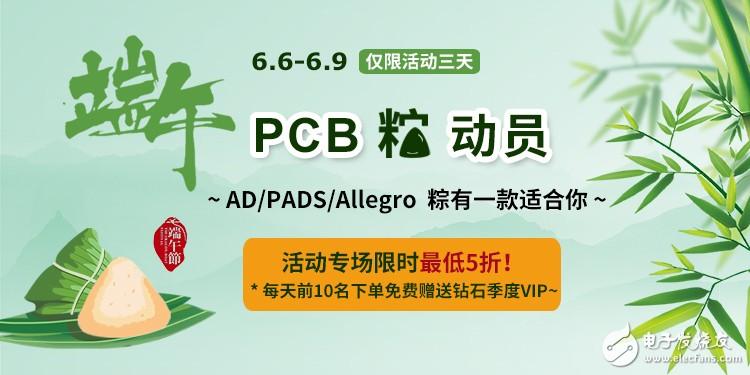 618学院PCB全场限时抢购,最低5折起!(仅限6.13-6.19)