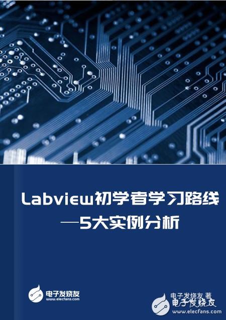 電子書: Labview初學者學習路線——5大實例分析