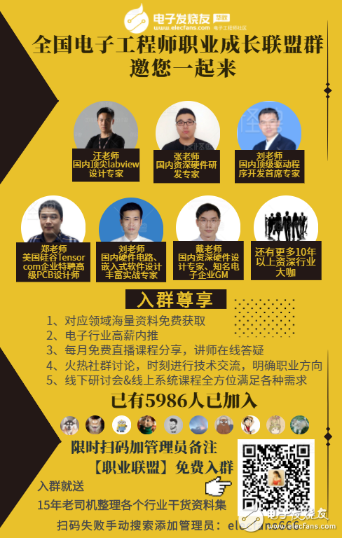 劲爆|全国电子工程师职业成长联盟火热来袭!