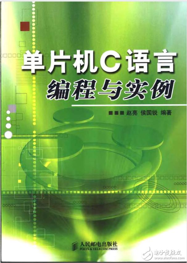 单片机C语言编程实例