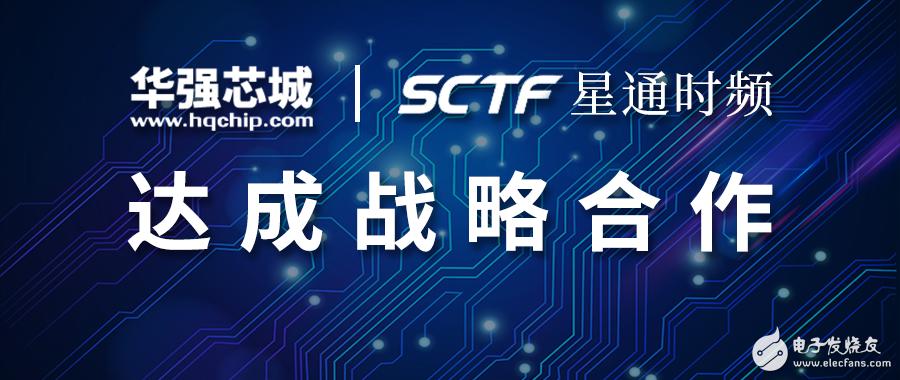 华强芯城与深圳星通时频电子达成战略合作