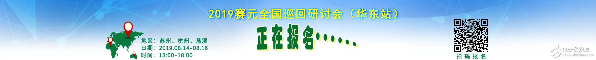 2019赛元全国巡回研讨会(华东站)正在报名