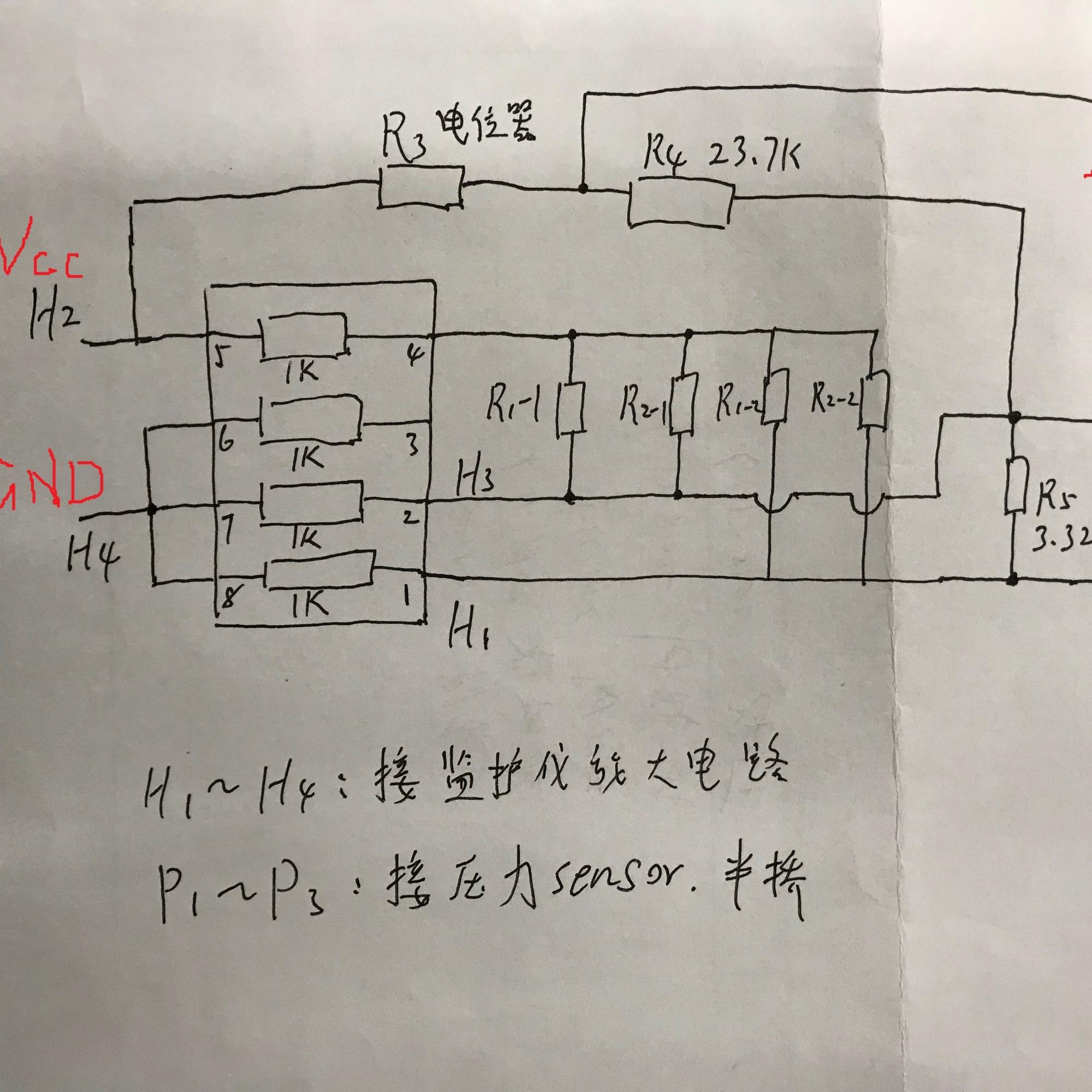 大神赐教:压力传感器温度补偿问题