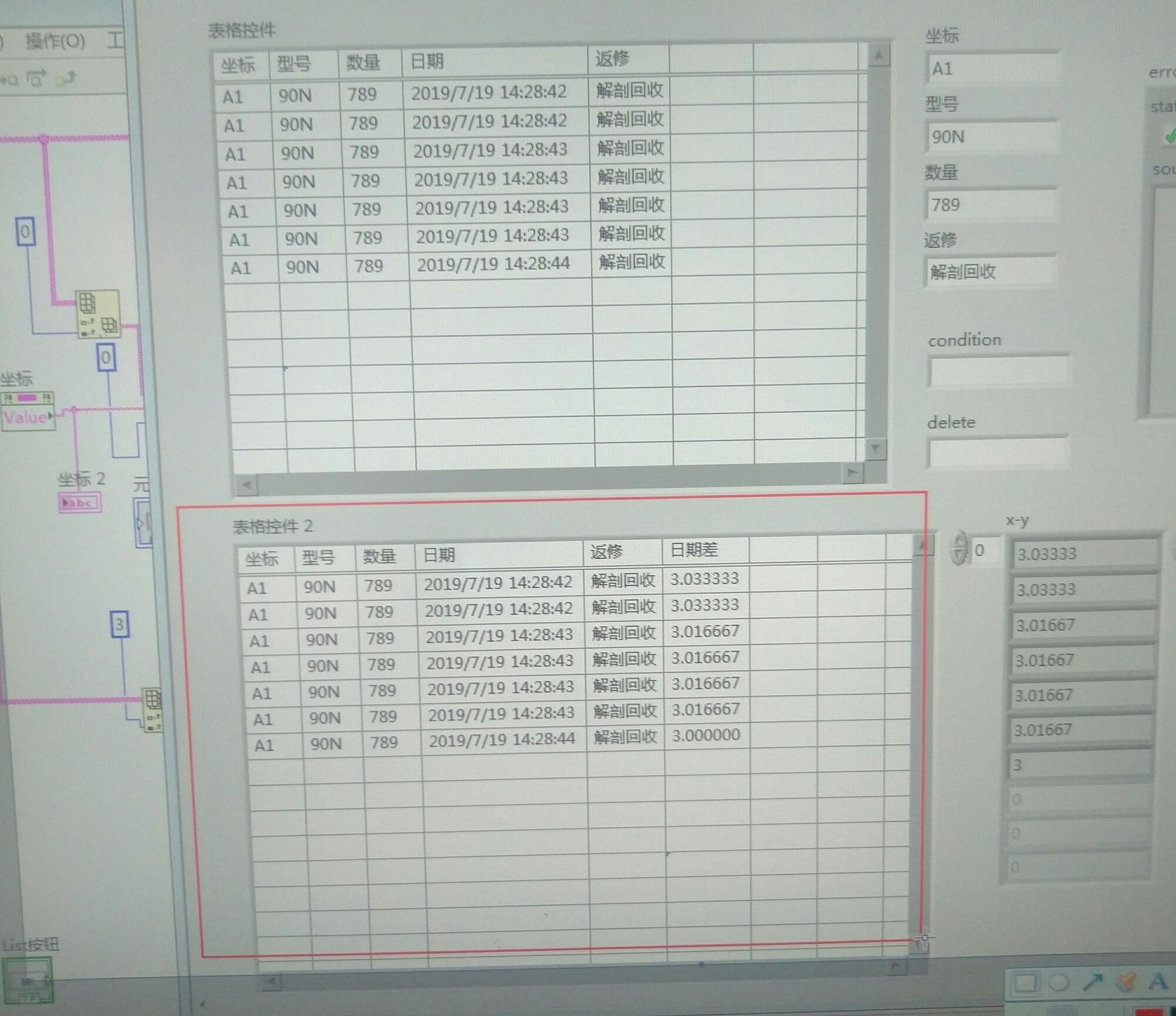 在labview如何把一維數組或表格控件內容直接寫入到ACCESS中