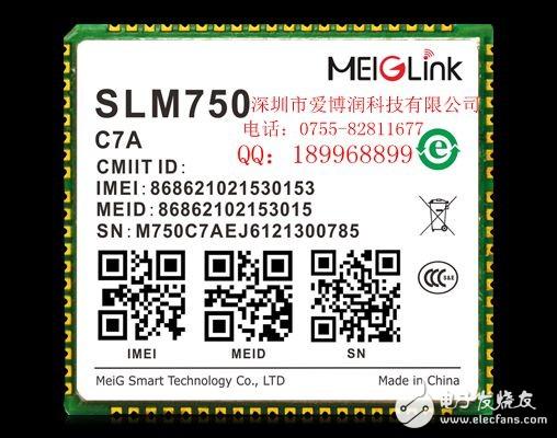 美格SLM750 LTE数传模组