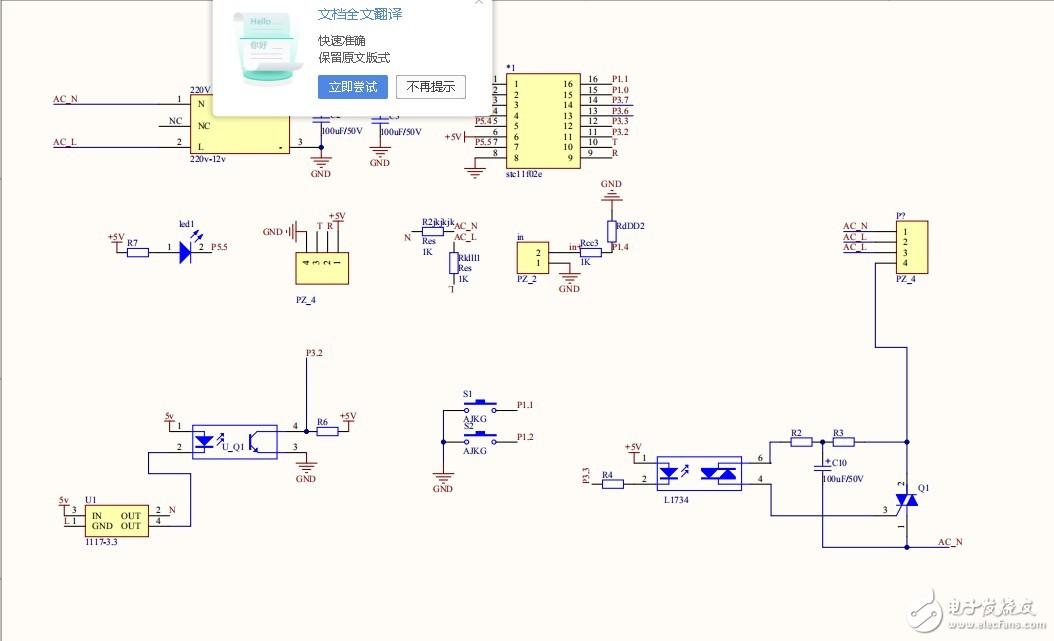 请教一个关于可控硅调光电路初中作文的原理v电路问题图片