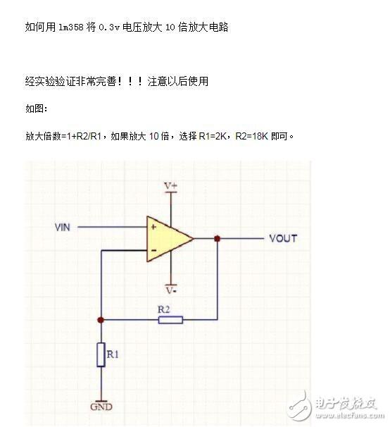 想通过LM358同相比例放大电路放大电路,却发现输出电压一直不变