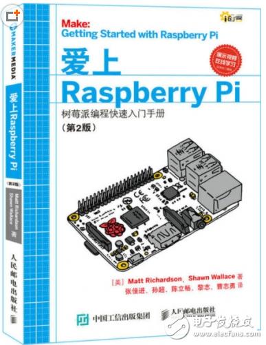 爱上树莓派第二版:树莓派编程快速入门手册