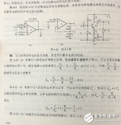 例题中的解答为什么图b是电压串联负反馈?谢谢