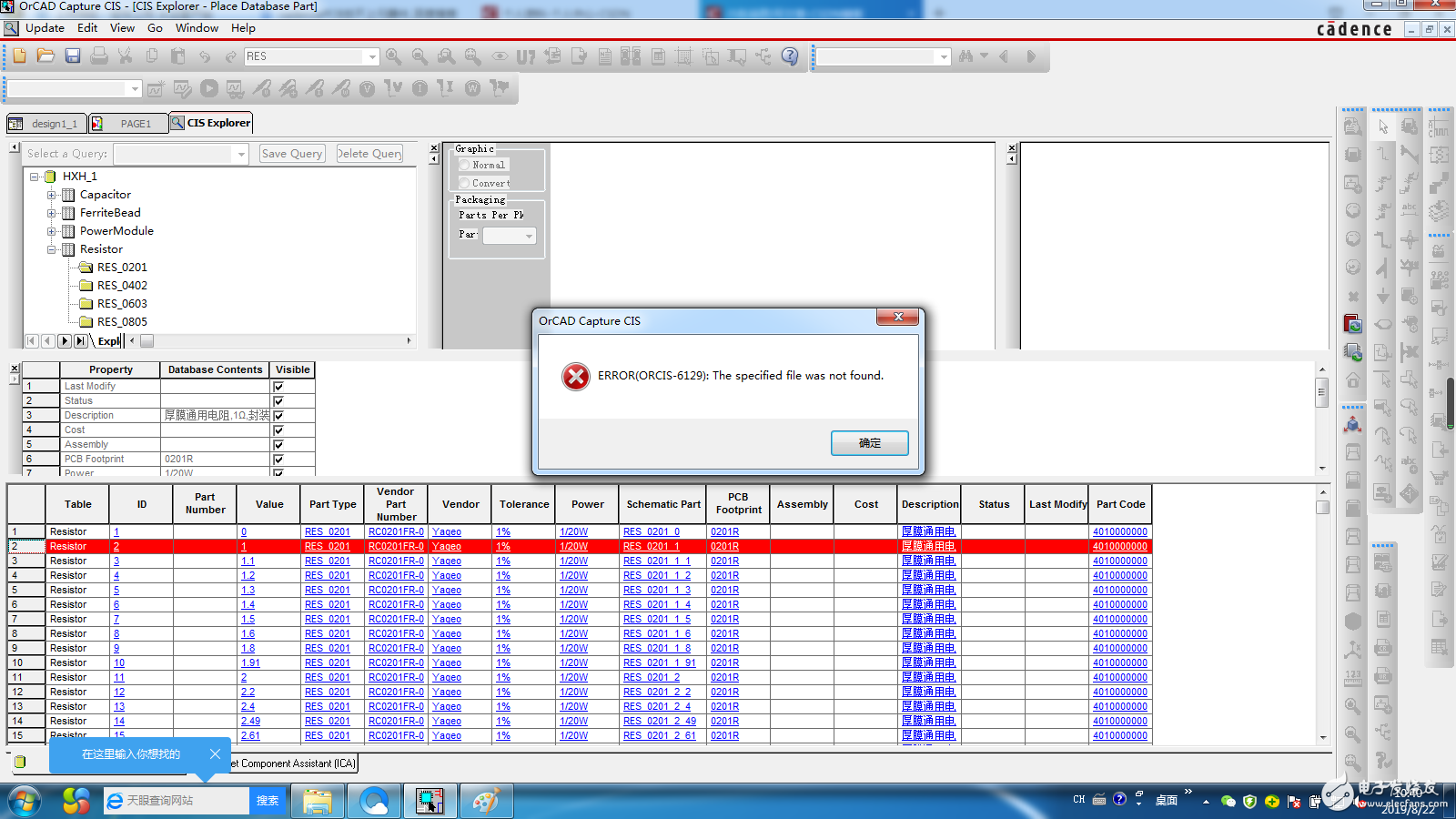 OrCAD CIS Explorer放置不了元器件