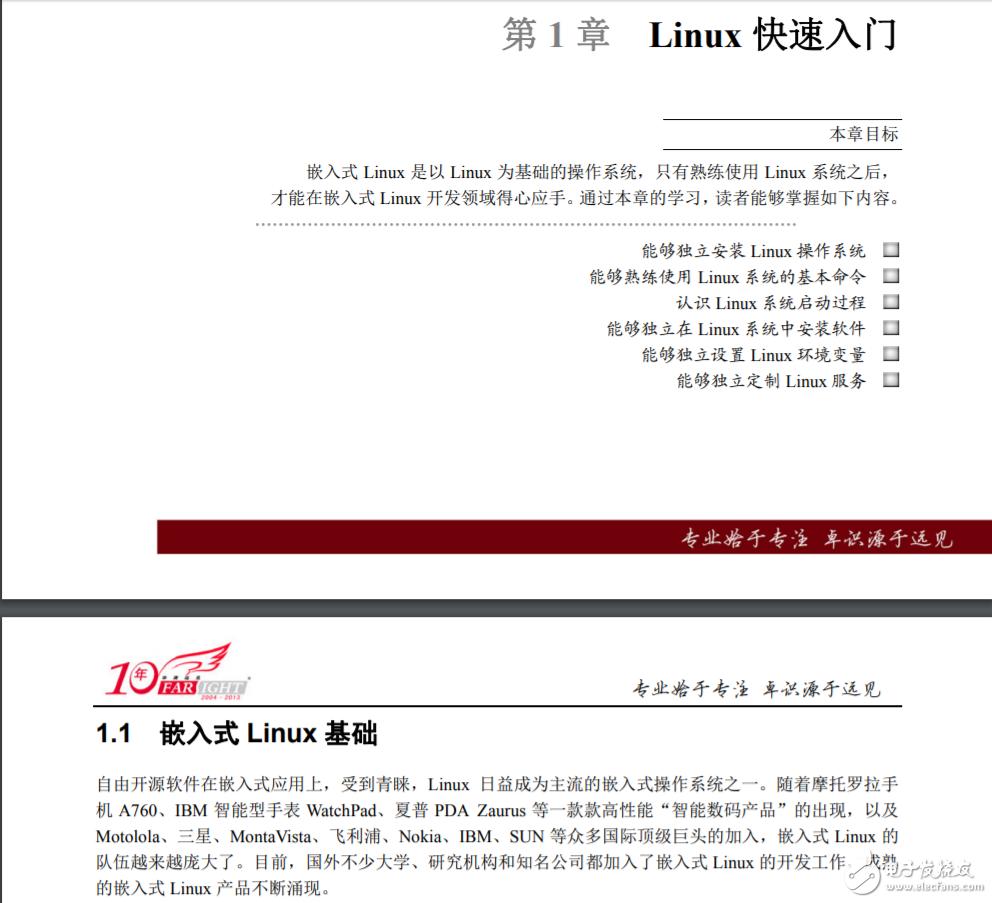 《嵌入式Linux应用程序开发标准教程》完整版PDF,12章全